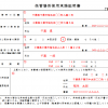 保管場所使用承諾証明書の書き方